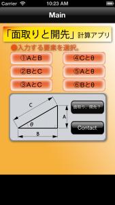 iOSシミュレータのスクリーンショット 2013.12.29 10.23.10
